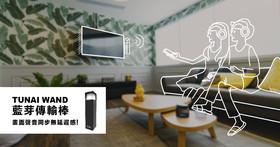 開箱.TUNAI WAND 藍牙魔棒,史上最小的多功能藍牙發射器最推薦,高音質低延遲,與家人、朋友享受歡樂時光【獨家優惠】