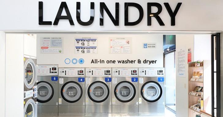 把洗衣機搬進便利店,全家在想什麼?