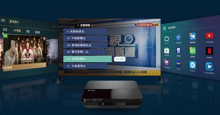 電視盒免錢,OVO推「訂閱制」挑戰300億電視市場