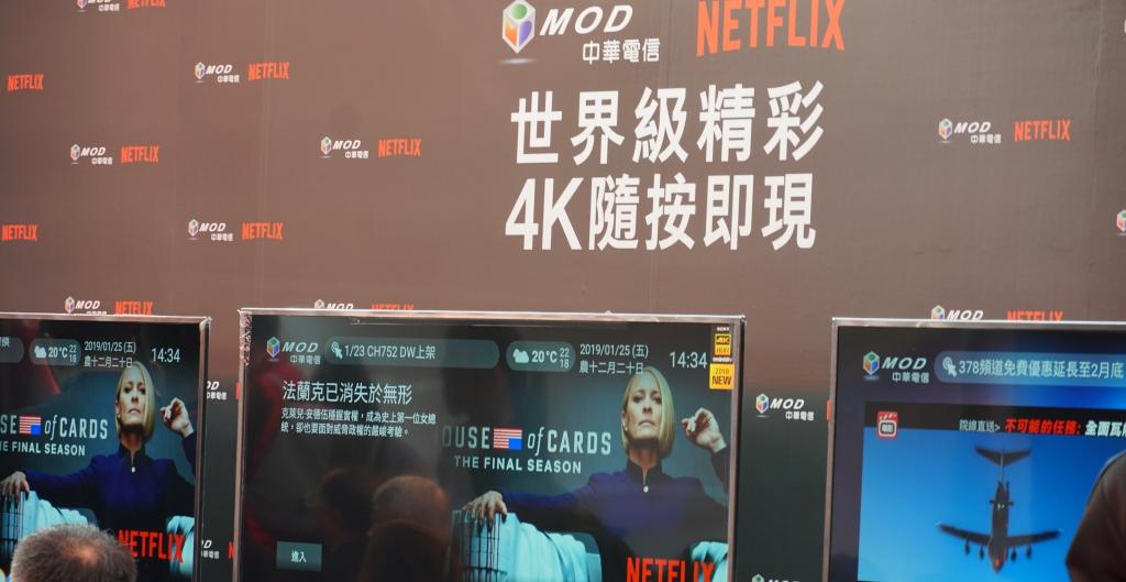 中華電信 MOD 正式和 Netflix 簽約合作,3/31 前申辦送 600 元看片金