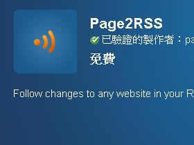 Page2RSS 搞定無法訂閱 RSS 的網站