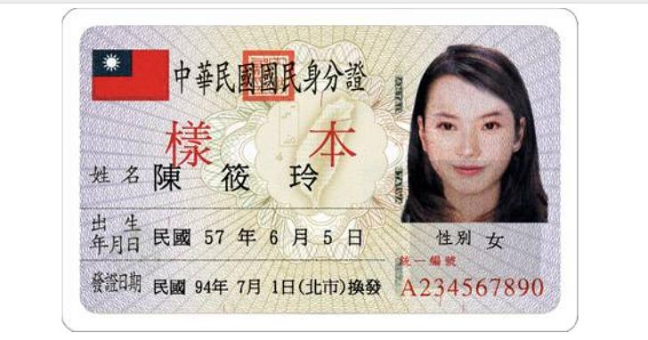 偽造身分證案件頻傳,內政部教你怎麼看身份證防偽辨識、3招快速辨真偽
