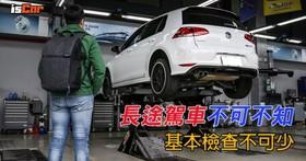【長途駕車不可不知】 車輛基本檢查不可少!