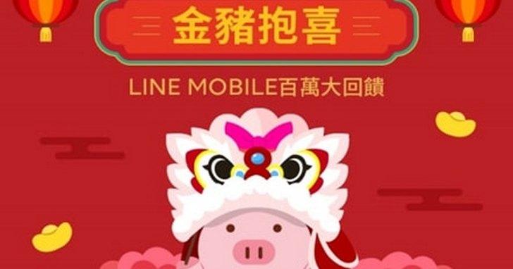 加入LINE MOBILE官方帳號抽LINE Points,申辦最高獨得2,447 點