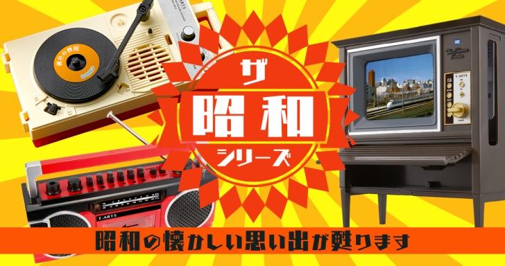 Takara Tomy推出多款昭和風格迷你懷舊家電,重溫黑膠、錄音機、電視的美好回憶