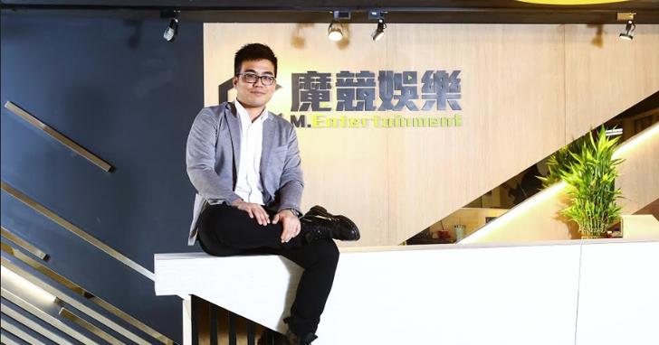 從電競世界冠軍成為CEO,魔競娛樂MiSTakE陳彙中