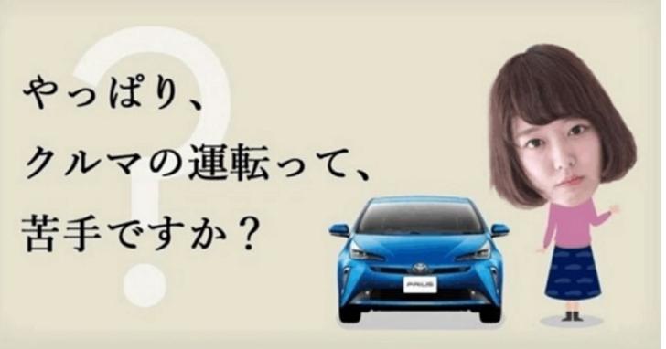 女性車主對於駕駛到底還是不擅長的吧?日本Toyota在社群上的這則調查引發爭議