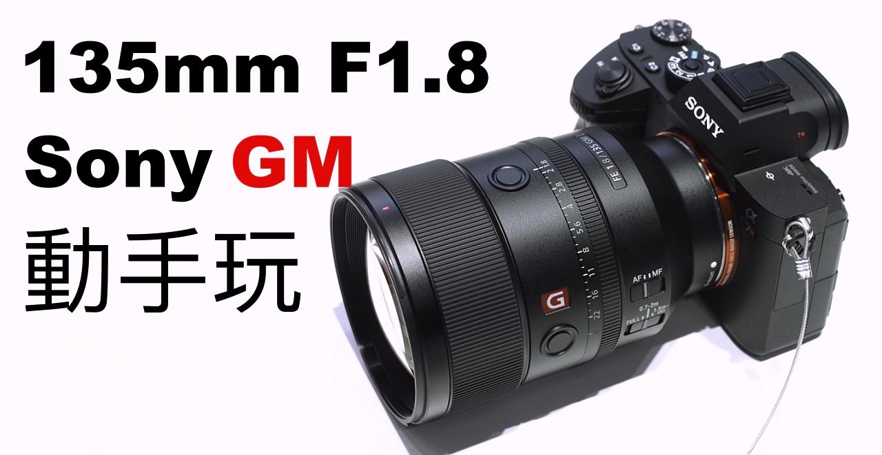 長焦大光圈鏡又一發 Sony FE 135mm F1.8 GM 動手玩