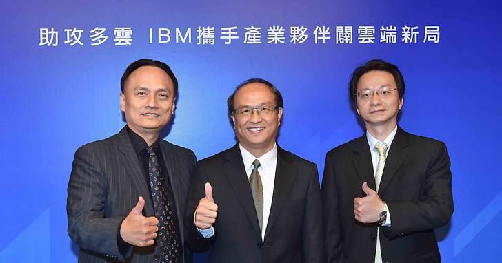 IBM攜手宏碁雲架構服務、是方電訊,瞄準多雲管理和服務商機