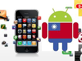 政府投錢扶植 Apps 軟體產業?正反雙方都有意見