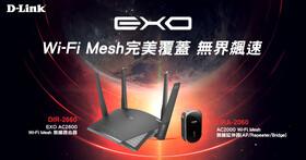 Mesh 無縫嶄新體驗!D-Link 全新 EXO Wi-Fi Mesh 系列無線路由器和延伸器在台正式上市