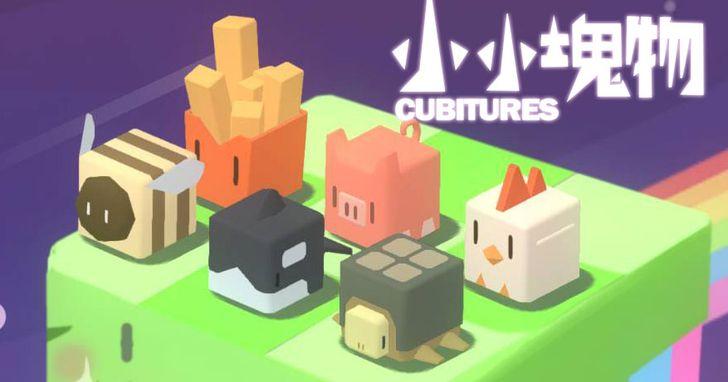 台灣獨立遊戲《小小塊物Cubitures》已於IOS/Android雙平台發行,跟著輕鬆節奏蒐集小小塊物