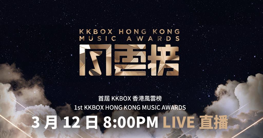 KKBOX 風雲榜跨出台灣,香港成為海外首站,3/12 演唱會線上直播從這裡看