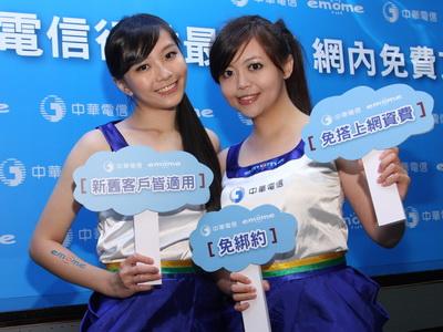 中華電信網內互打免費,今天 9/1正式上路