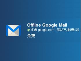 Gmail、Google 文件、日曆,離線編輯功能大復活