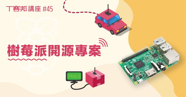 【講座】樹莓派 Raspberry Pi 開源專案,無人小車與空氣盒子的技術實務