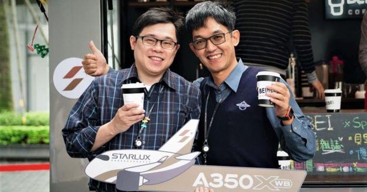 買飛機不手軟!星宇啟航在即,張國煒一口氣買下 17 架 A350