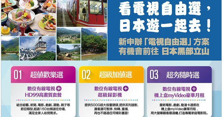 凱擘大寬頻推出三種數位有線電視服務自由選方案,再抽日本五日遊