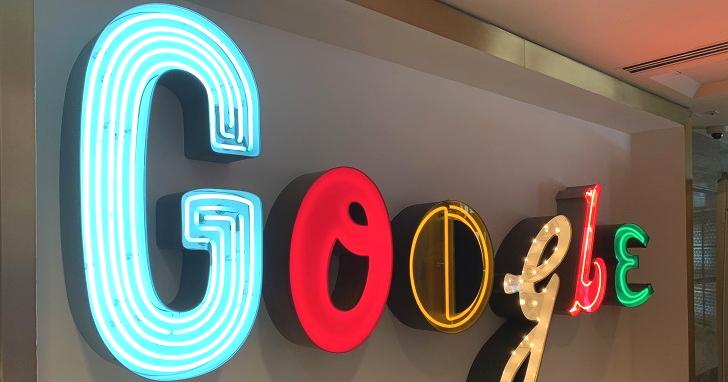 Google 在台灣興建辦公園區,擴大人才招募、智慧台灣計劃持續推動