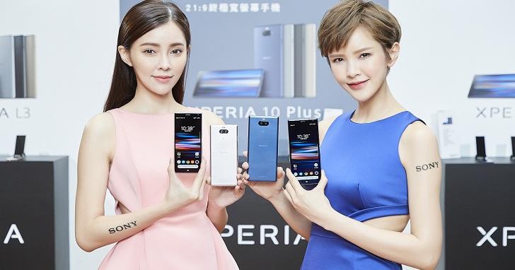 Sony Xperia 10 系列延長首購優惠期,上網登錄可獲價值 1,590 元「早鳥大禮包」