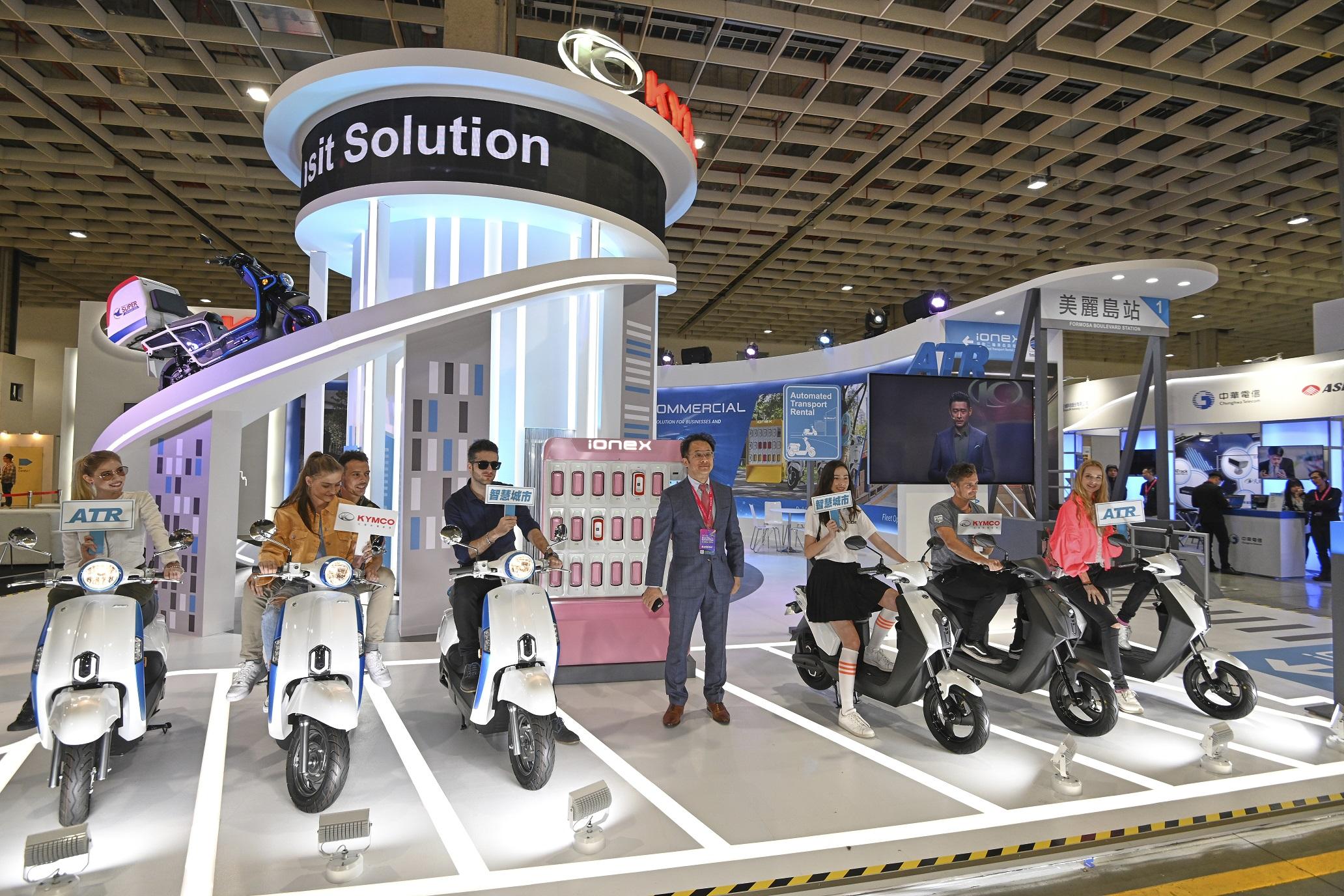 唯一機車業者KYMCO參加  2019智慧城市交通展 Ionex新方案「ATR自助租賃」 全新智慧電動二輪車網絡解決捷運《最後一哩路》