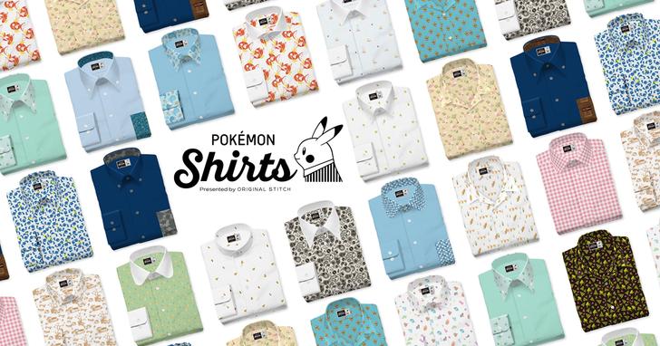 日本寶可夢客製化襯衫服務,正式開放台灣海外訂購,並提供 151 種寶可夢圖樣,可自由設計組合。