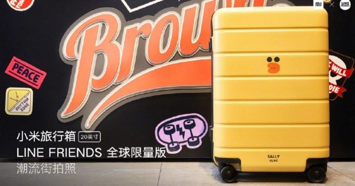 小米在中國推出LINE FRIENDS莎莉限量版小米旅行箱(20英吋)