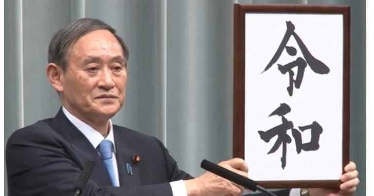 再見平成,日本新年號「令和」5月起正式啟用