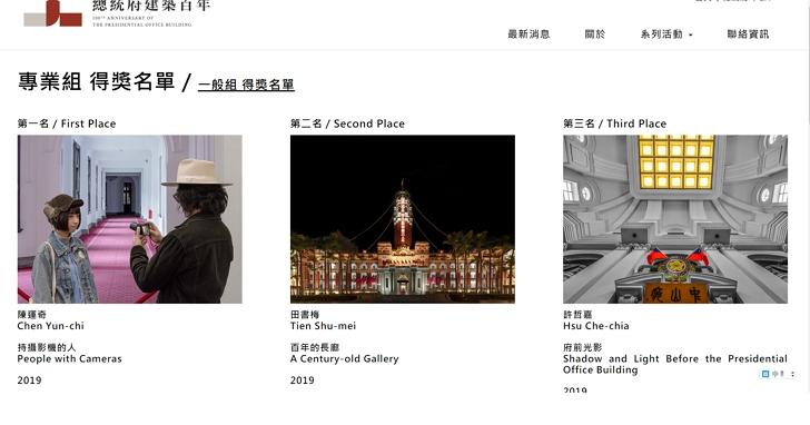 總統府不一樣攝影創作比賽結果公布,網友表示:得獎作品真的很不一樣