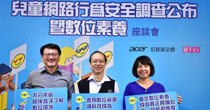 台灣兒童網路行為安全調查,近5成孩子學齡前接觸3C與網路