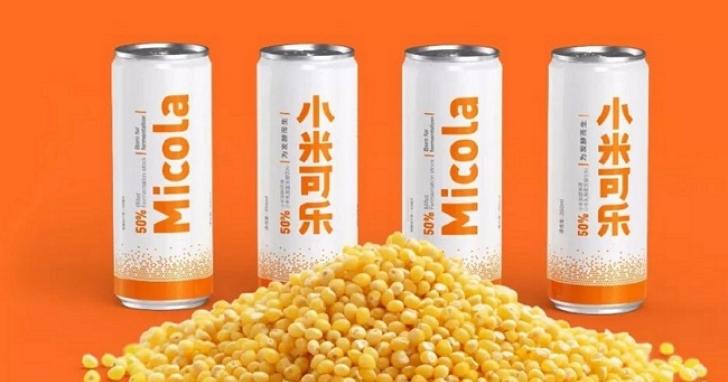 小米終於推出可樂了?「為發酵而生」的小米可樂讓做手機的小米很頭痛