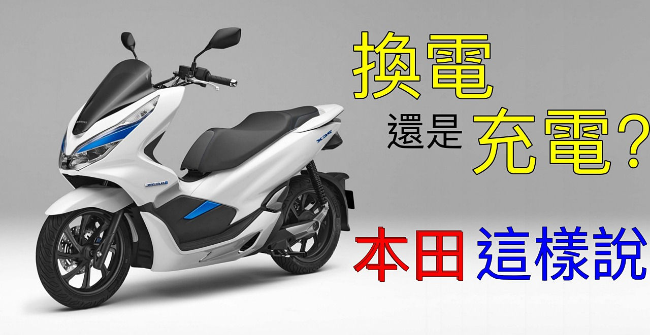 電動機車該用換電還是充電?日本四大車廠將結盟成立「換電聯盟」