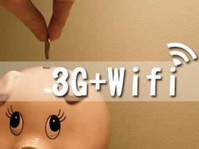 3G + Wi-Fi 無線上網:免費、省錢、密技、安全防護 12招