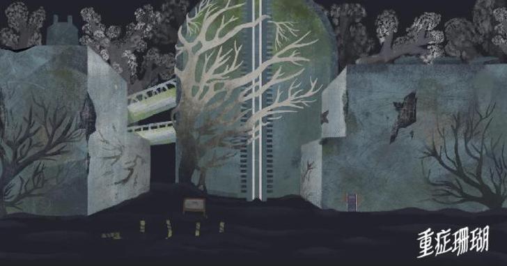 海洋末日的想像、變種珊瑚的悲歌,中原商業設計系學生製作的海洋保育遊戲《重症珊瑚》