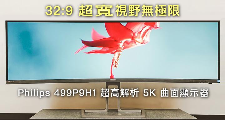 32:9 超寬視野無極限,Philips 499P9H1 超高解析 5K 曲面顯示器評測