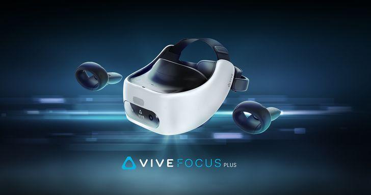 全新雙六自由度控制器,HTC VIVE Focus Plus正式登台