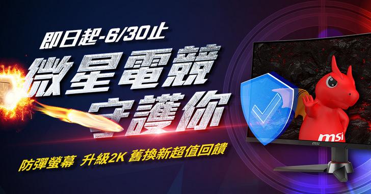 微星防彈螢幕升級2K舊換新,5.32折限時回饋