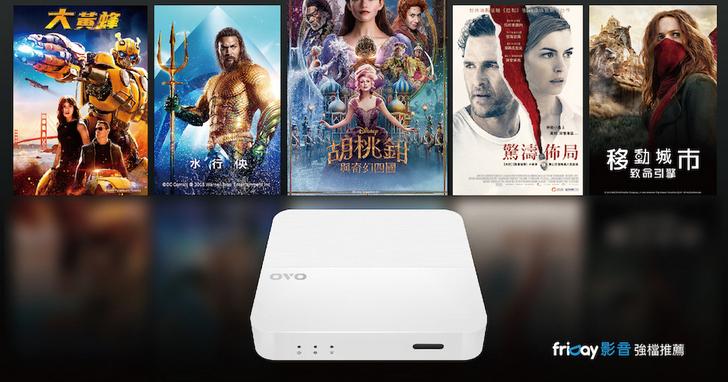 著作權修法封殺盜版盒子,momo購物網獨賣OVO新款電視盒、再送千元正版內容