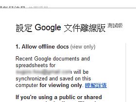 Google 文件離線版,只能檢視不能編輯半殘登場