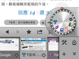 iPhone 瀏覽器 Maven Web Browser,強大功能輕鬆取代 Safari