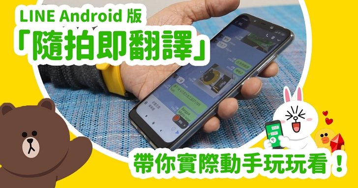LINE Android 版也能「隨拍即翻譯」了!帶你實際動手玩玩看!