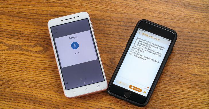 手機語音辨識活用術:開會不用手打逐字稿,記事連同聲音一起存