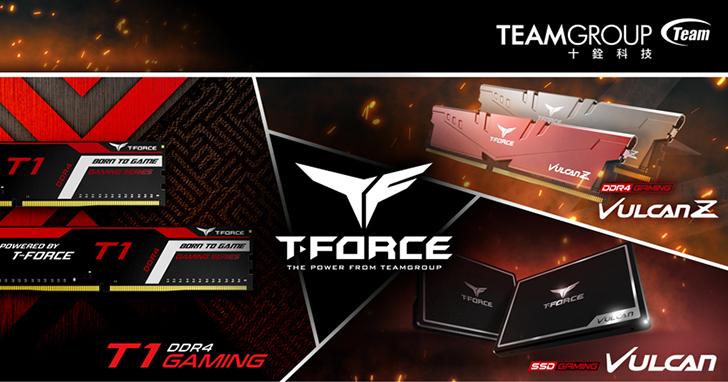 十銓科技發表T-FORCE T1、VULCAN Z電競記憶體及VULCAN電競固態硬碟