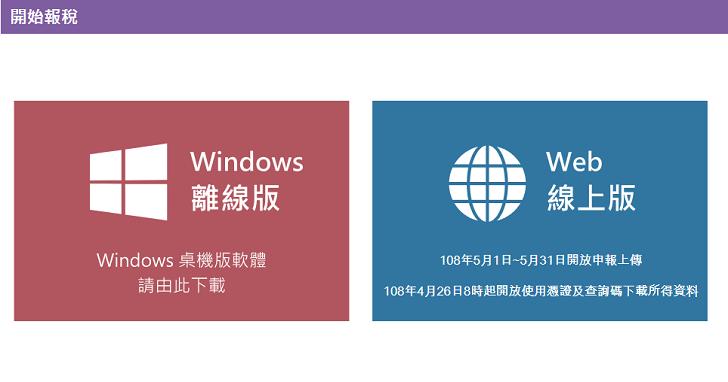 Windows 電腦報稅免安裝程式,網頁版即日開放使用