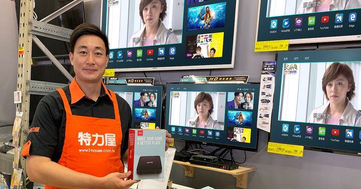 特力屋攜手OVO,首推「電視盒到府安裝」服務