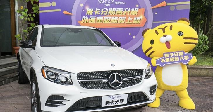 Yahoo 奇摩購物中心推「外匯車」無卡分期,首波賓士、BMW 登場