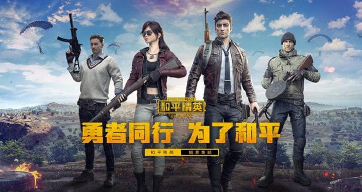 用「微笑揮手」取代「血腥屍體」,從「求生」變成「訓練」,中國大逃殺遊戲畫面變得一片祥和
