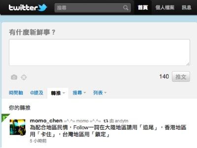 Twitter 推出中文版,值得你來玩嗎?