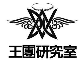 【活動】9/24王團研究室:傲視天下首部曲,王者降臨