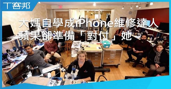 國外一位大媽自學成為iPhone維修達人並在YouTube分享維修經驗,蘋果卻準備「對付」她